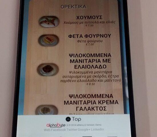 amenu alpha menu alphabyte rest